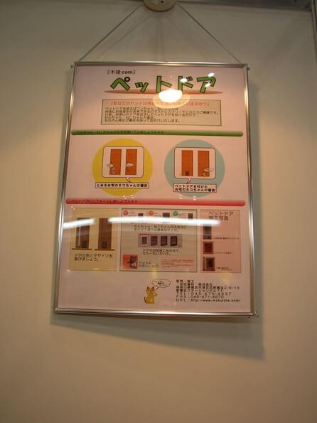 テクニカルショウヨコハマ2010にてペットドアを出展8