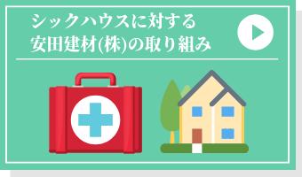 安田建材のシックハウス対策について