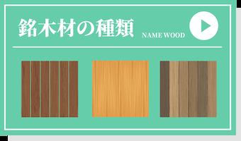 銘木材の種類