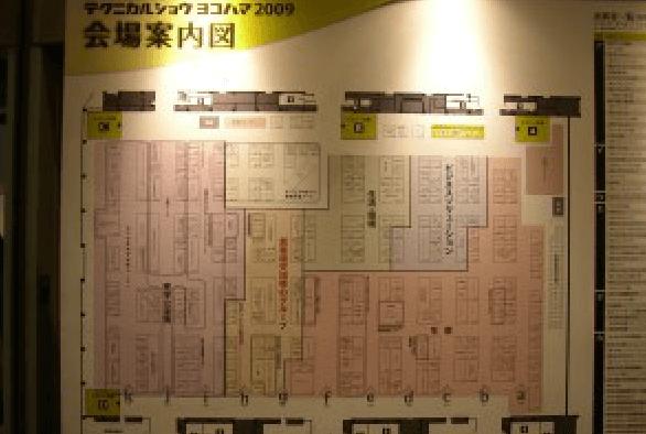 テクニカルショウヨコハマ2009での出店模様 (1)