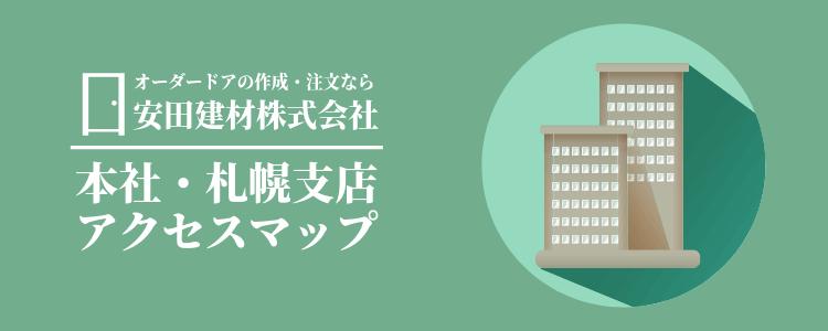 本社・札幌支店のアクセスマップ