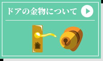 ドアの金物について