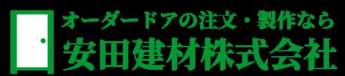 安田建材株式会社|神奈川県No.1のオーダードア業者